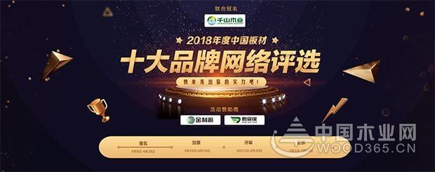 2018永乐国际十大板材网络评选今日报名正式启动!
