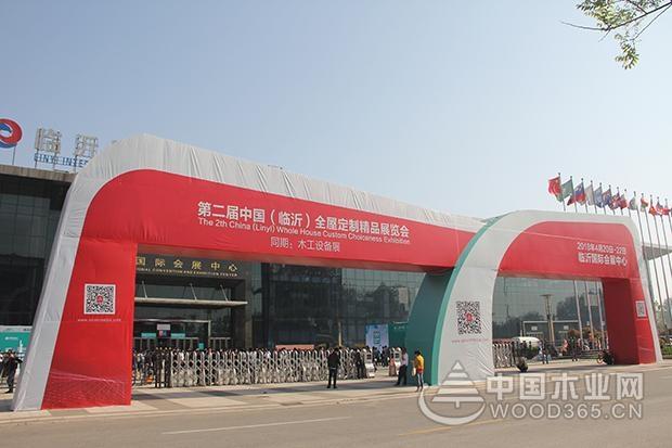 2018第二届中国(临沂)全屋定制精品展览会盛大开幕!