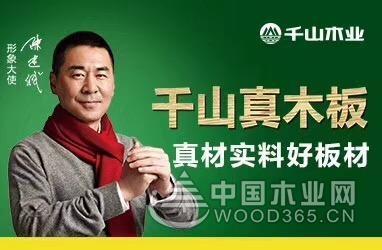 【专访】千山木业王松:坚持是对品质的诠释 专注是为了更好的前行