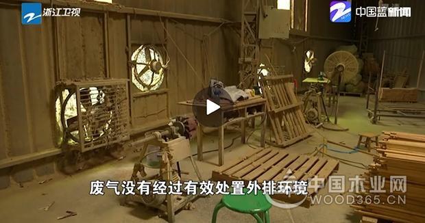 浙江公开6起环境污染问题整改情况 涉及两家竹木家居制品企业