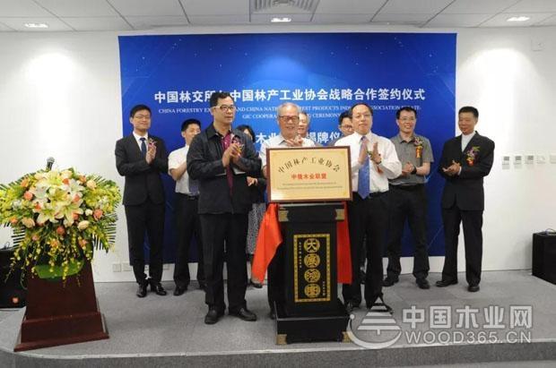 中俄木业联盟揭牌仪式在北京隆重举行