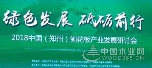 2018全国刨花板产业发展研讨会在河南郑州隆重召开