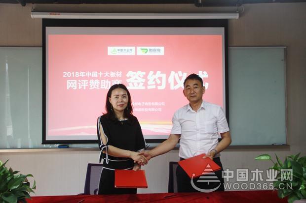 鹏森缘荆州运营中心杨波:做全屋定制专供板,打造湖北标杆市场