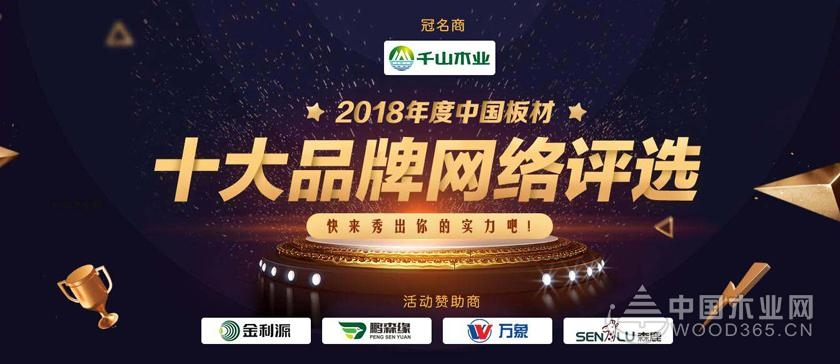 谁是真正的王者?2018中国板材十大品牌网络评选结果公布!