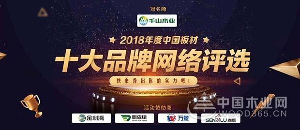 实力铸就荣誉——2018中国板材十大胶合板永乐娱乐在线!