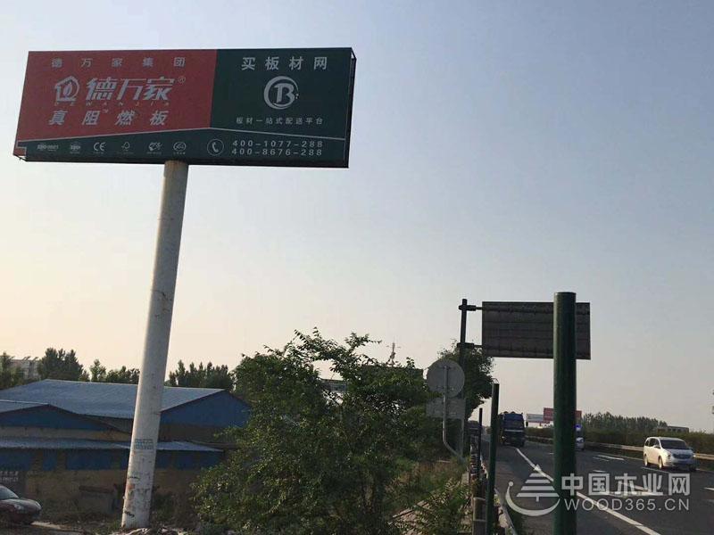 【专访】德万家集团董事长王德胜:立足产品品质,提升品牌竞争力