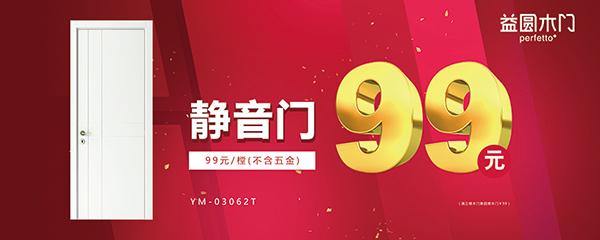 """9.23益圆家居""""唱享勇敢,品味生活""""明星助力活动"""