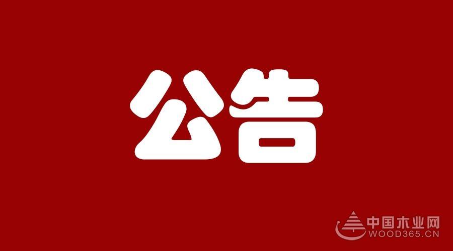 關于個別商家假冒中國木業網的警示公告