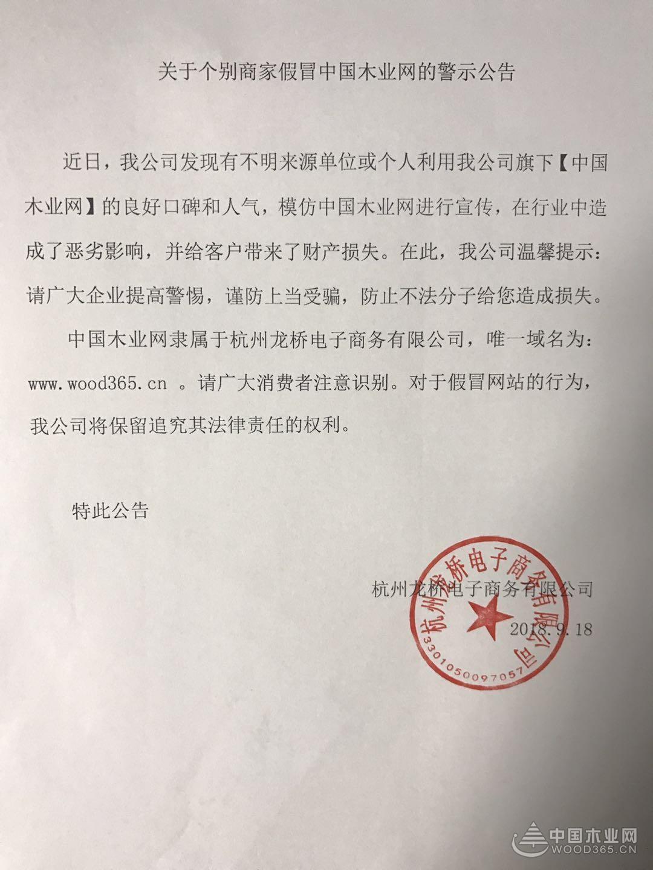 关于个别商家假冒中国木业网的警示公告