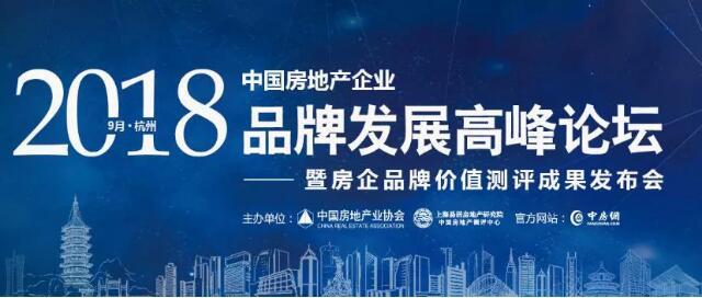 千年舟荣膺中国房地产供应商环保贡献力品牌TOP5