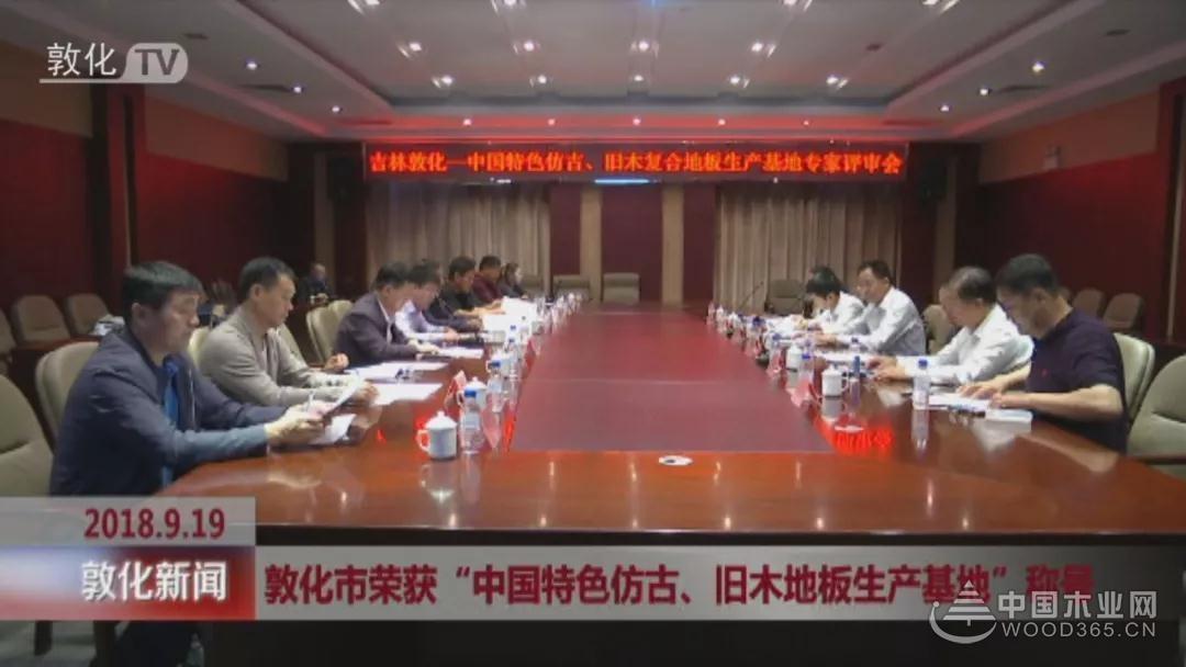 """吉林敦化市荣获""""中国特色仿古、旧木地板生产基地""""荣誉称号"""