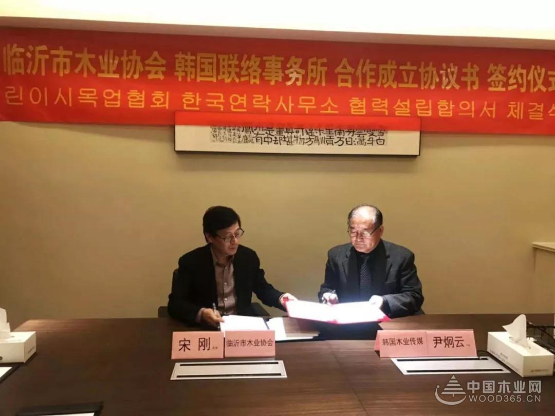 临沂市木业协会韩国联络事务所合作成立协议签约仪式