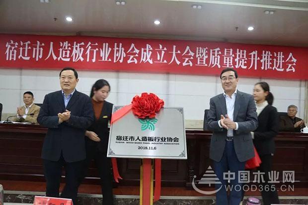 江苏宿迁市人造板行业协会成立