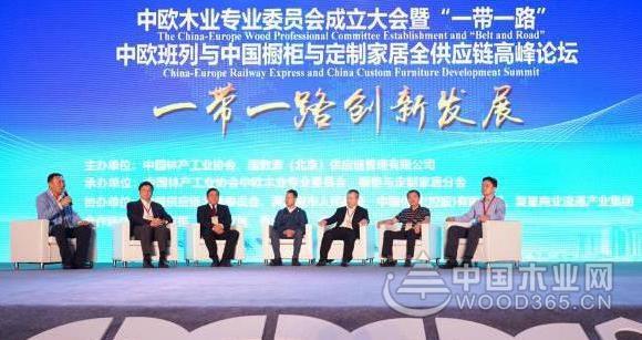 中欧木业专业委员会在东莞成立