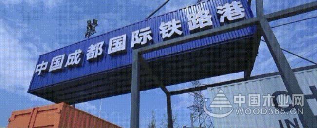 中欧班列(成都)木材定制化班列订舱中心诞生啦