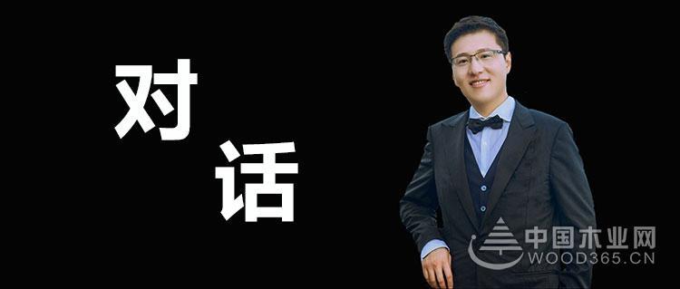 【对话】后起之秀宰王凯:携手莫干山,有市场更有口碑