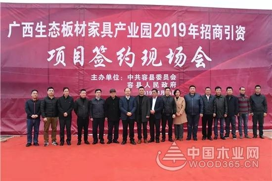 10家木业企业(项目)落户广西生态板材家具产业园 总投资15.5亿元