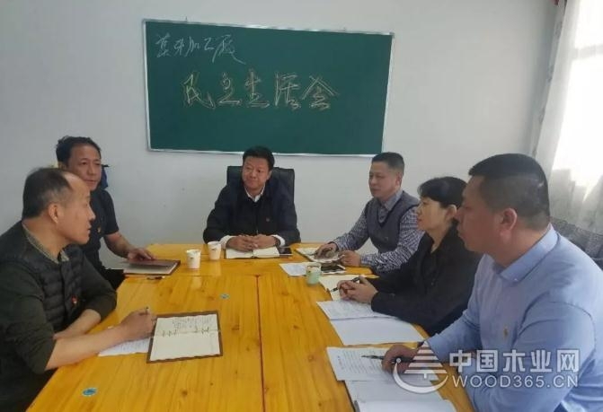 牙克石木材加工厂召开2018年度专题民主生活会