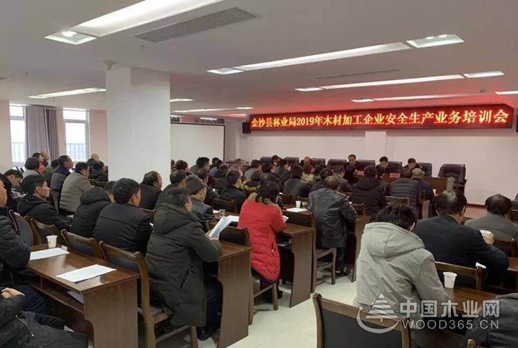 贵州金沙县召开2019年木材加工企业安全生产业务培训会