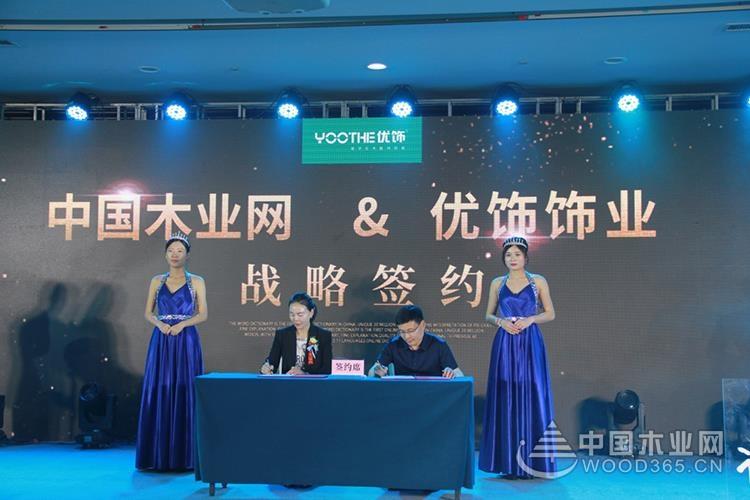 中国无需申请免费送彩金网董事长李钰娇受邀出席2019优饰饰业品牌战略升级发布会