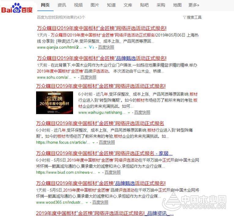 众多媒体加持 金匠榜网评活动火爆板材行业