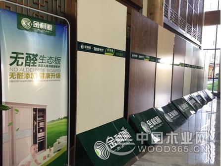 """金利源携手中国木业网  匠心助力""""金匠榜""""腾飞"""