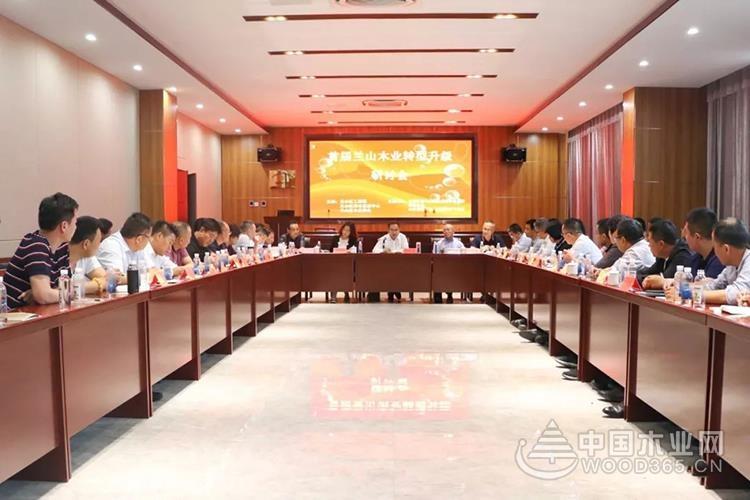臨沂蘭山首屆木業轉型升級研討會召開