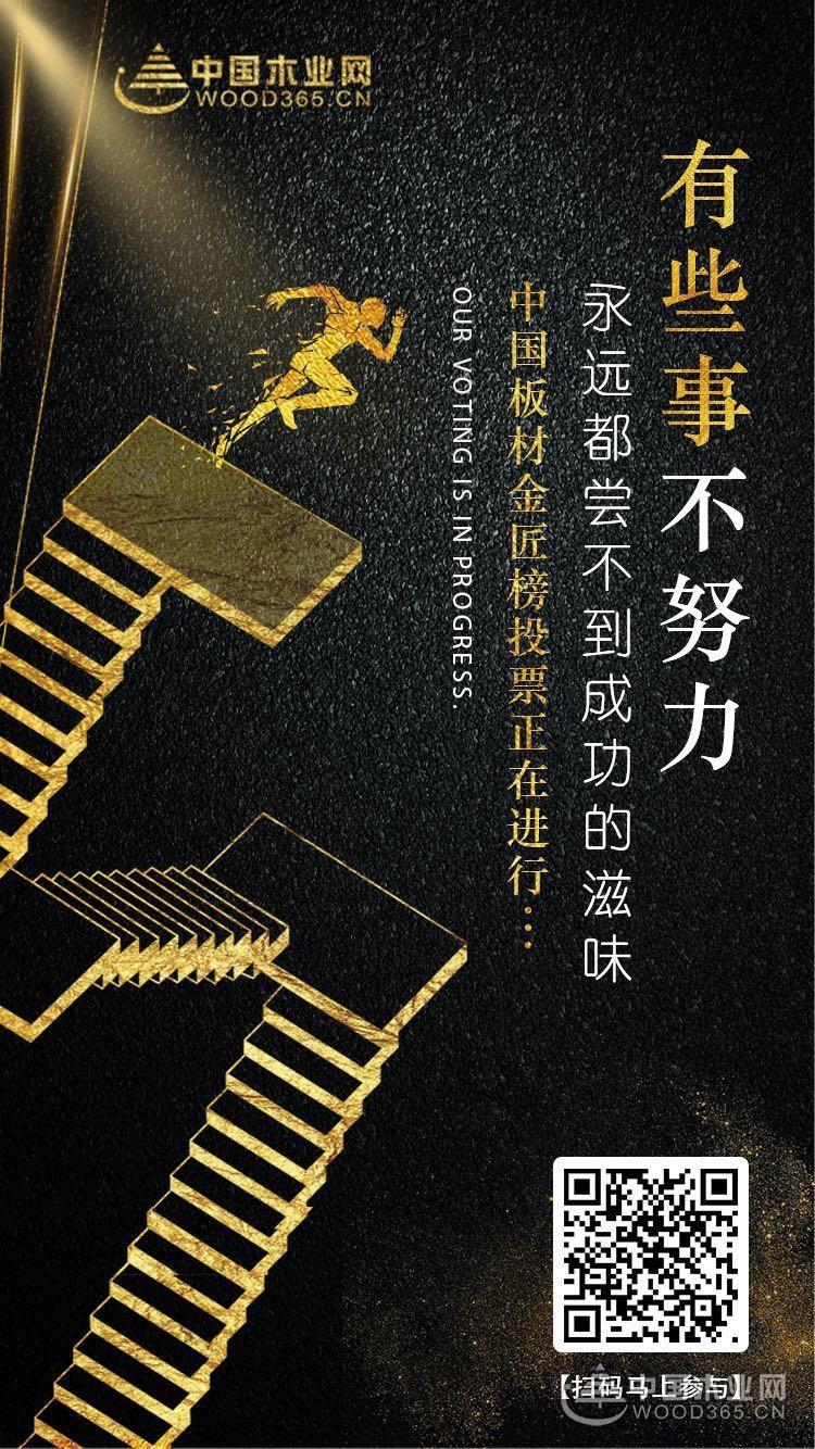 """火力全開,板材行業遭""""金匠榜""""刷屏!"""