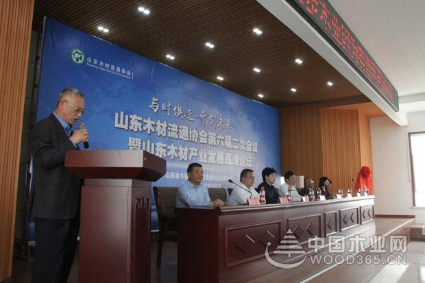 山东木材流通协会第六届二次会员大会暨山东木材产业发展高峰论坛