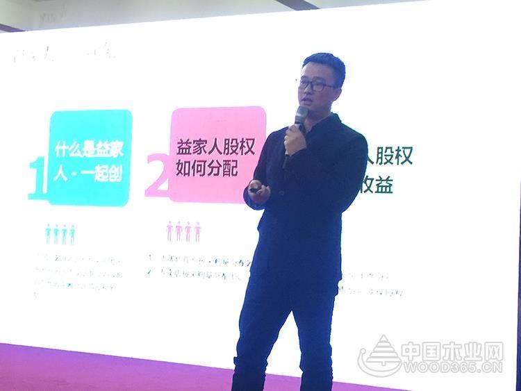 """""""合心聚力·共贏未來""""益家居福建區2019年第一次""""益家人""""股東會"""