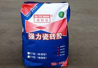 瓷砖粘合剂品牌和瓷砖粘合剂价格
