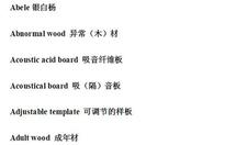 有关木材明仕亚洲手机版方面的英语表达