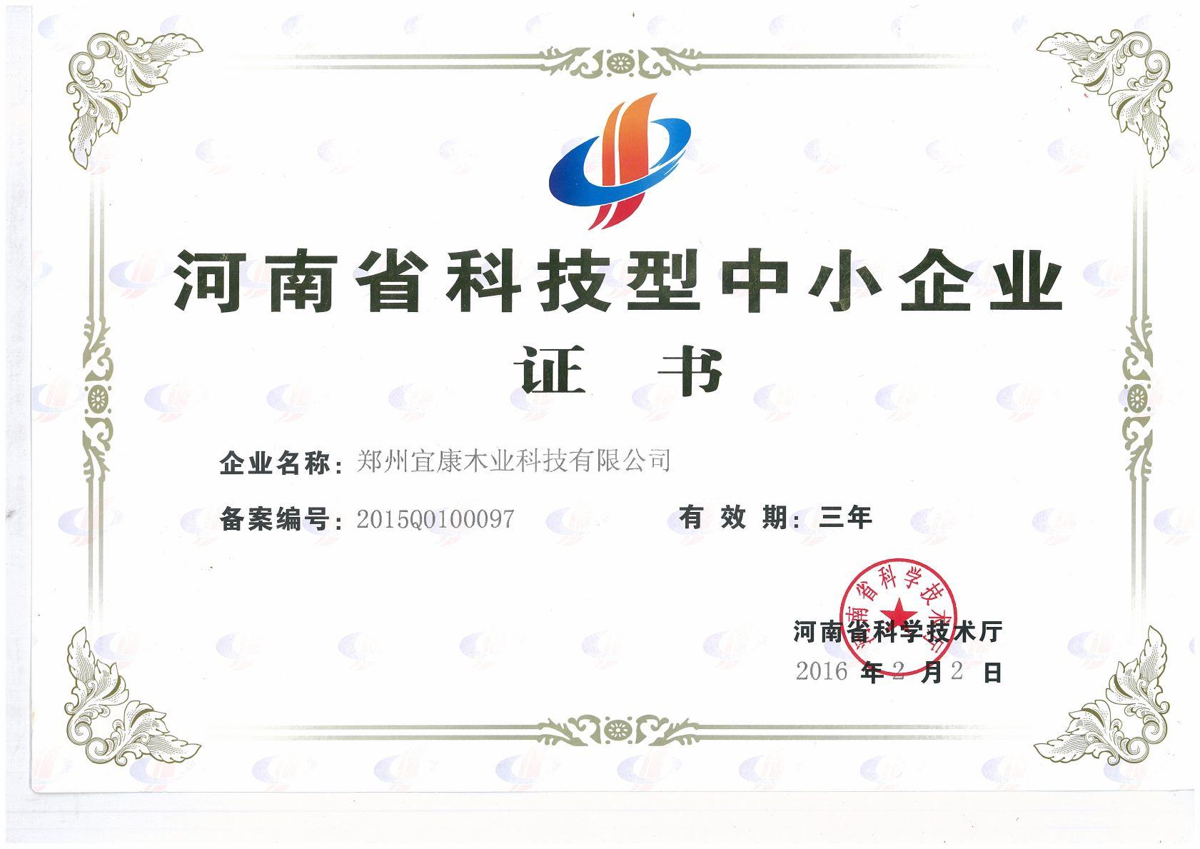 河南省科技型中小型企业证书