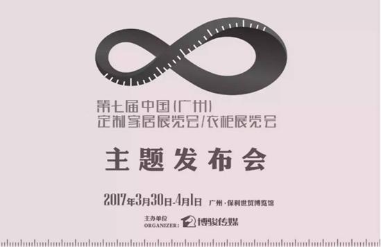 【广州定制家居快讯】为什么说2017是定制融年?