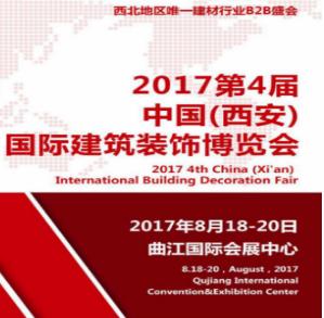 2017第4届中国(西安)国际建筑装饰博览会