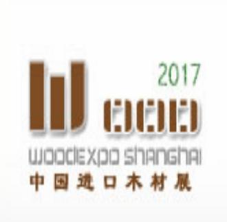 2017第六届中国进口木材与木制品(上海)展览会