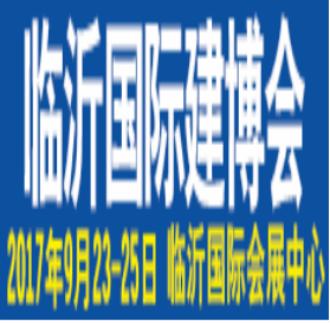 2017临沂建博会