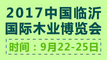 第8届中国临沂国际木业博览会
