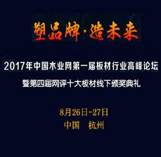 2017年中国木业网第一届板材行业高峰论坛会议邀请函