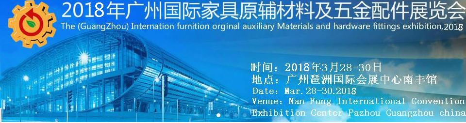 2018广州国际家具原辅材料及五金配件展览会