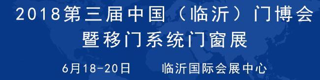 2018第三届中国(临沂)门博会暨移门系统门窗展