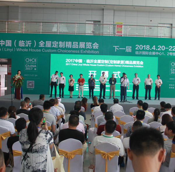 第二届中国(临沂)全屋定制精品展览会