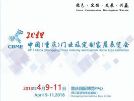 第二届中国(重庆)门业及定制家居展览会明年4月举办