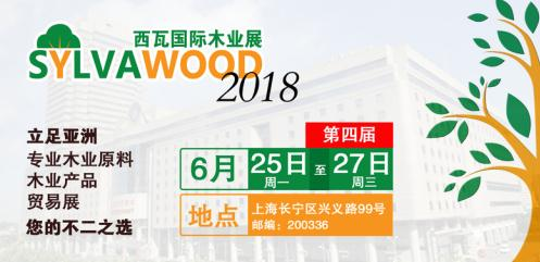第四届西瓦国际木业展再度扬帆起航