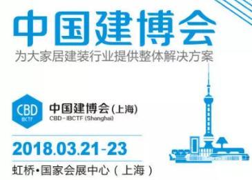 2018年中国国际建筑贸易博览会(上海)