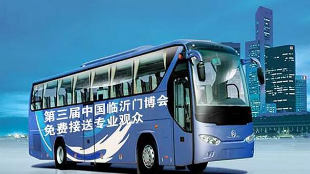 第三届中国(临沂)门业博览会 预登记观众报销路费