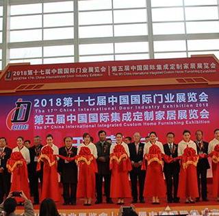 2018第十七届中国(北京)国际门业展览会隆重开幕