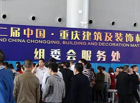 2018第二届中国(重庆)建筑及装饰材料博览会在重庆国际博览中心圆满闭幕!
