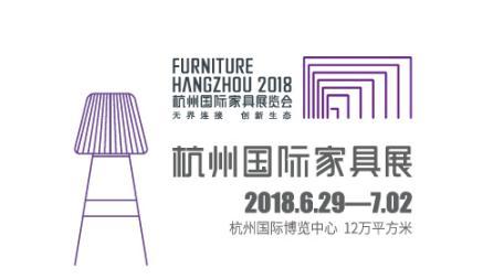 首届杭州国际家具展6月底开幕,苏杭双展看点十足!