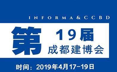 2019第十九届成都门窗展-西部门博会参展邀请函